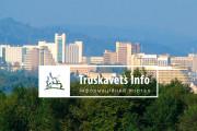 09 листопада – сесія Трускавецької міської ради