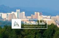 Відбудеться позачергова сесія Трускавецької міської ради