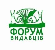 21-й «Форум видавців у Львові»