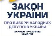 ОВК відмовив Трускавцю у створенні 4 спецдільниць