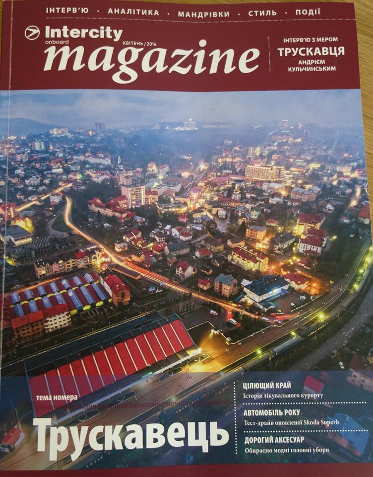 Квітневий номер журналу «Intercity magazine» присвячений Трускавцю