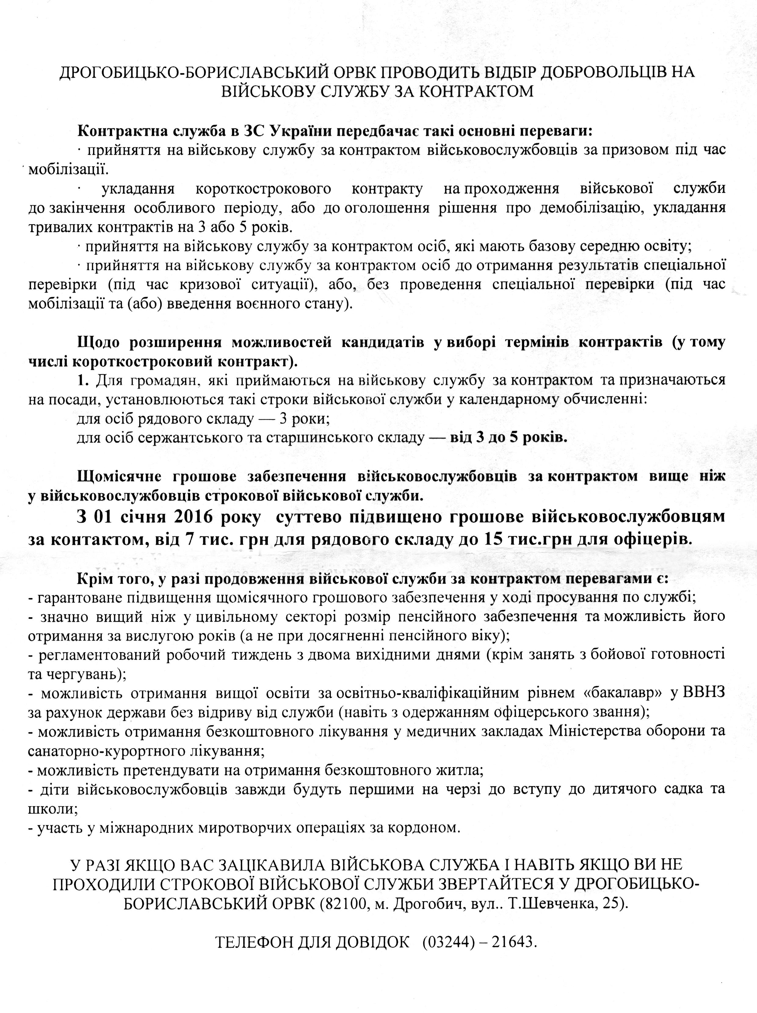 Дрогобицько-Бориславський ОРВК проводить відбір добровольців на військову службу за контрактом
