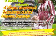 Дорогі дрогобичани та гості міста! Запрошуємо вас на Християнський фестиваль родини