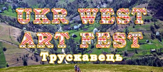 У Трускавці стартує фестиваль-конкурс «UKR WEST ART FEST»