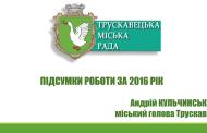 3 лютого – міський голова Трускавця підбиватиме підсумки 2016 року