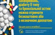 Трускавчан просять почекати на «Доступні ліки»
