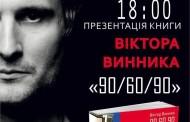 Віктор Винник у Трускавці презентує власну книгу