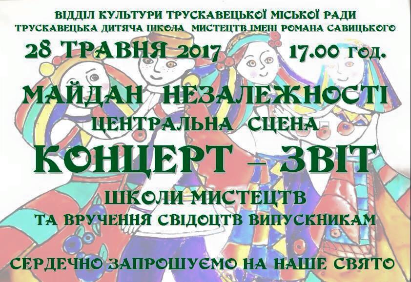 Вихованці та випускники школи мистецтв ім. Р. Савицького запрошують на свято творчості й таланту