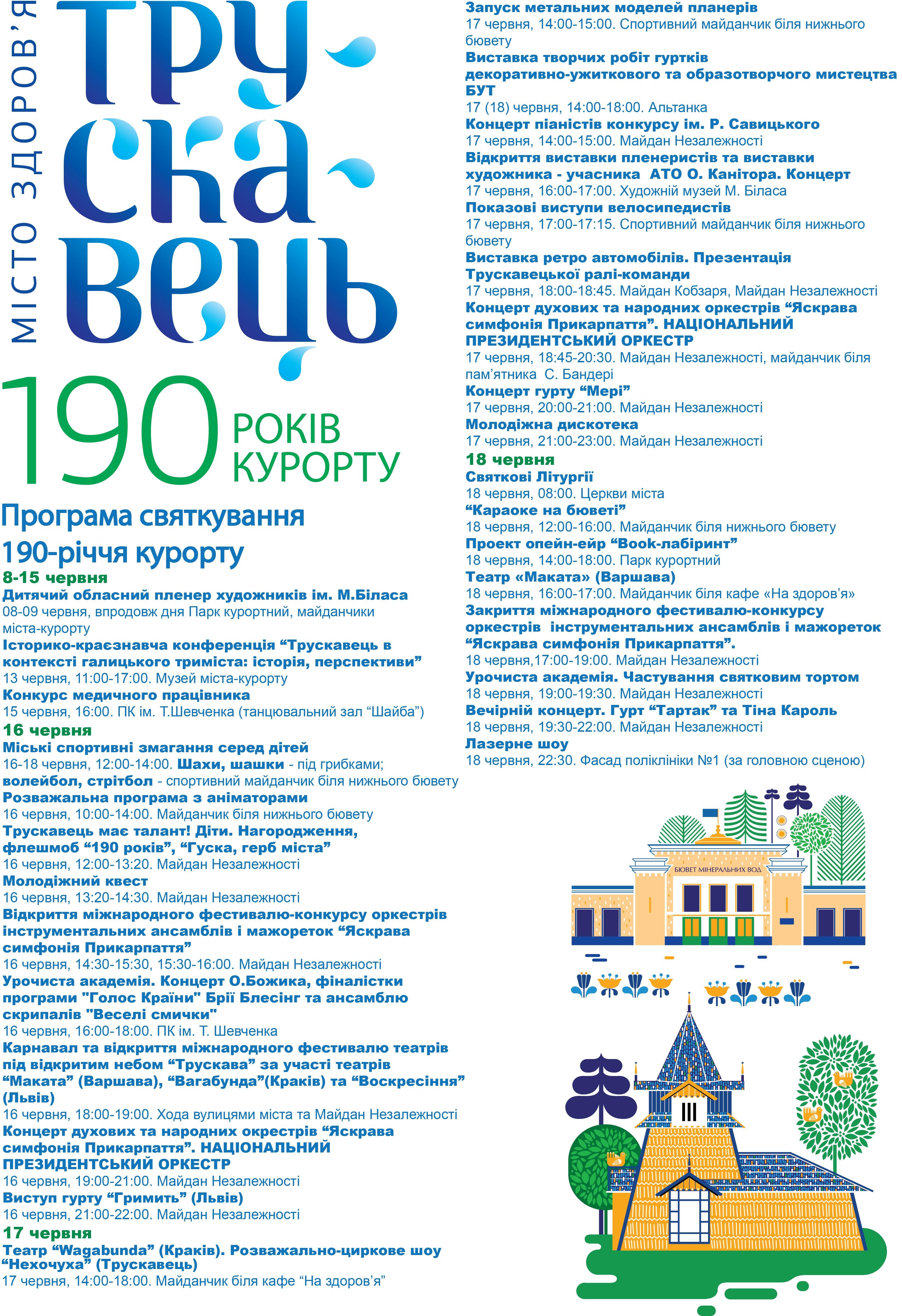 Курорту Трускавець 190 років! Афіша подій!