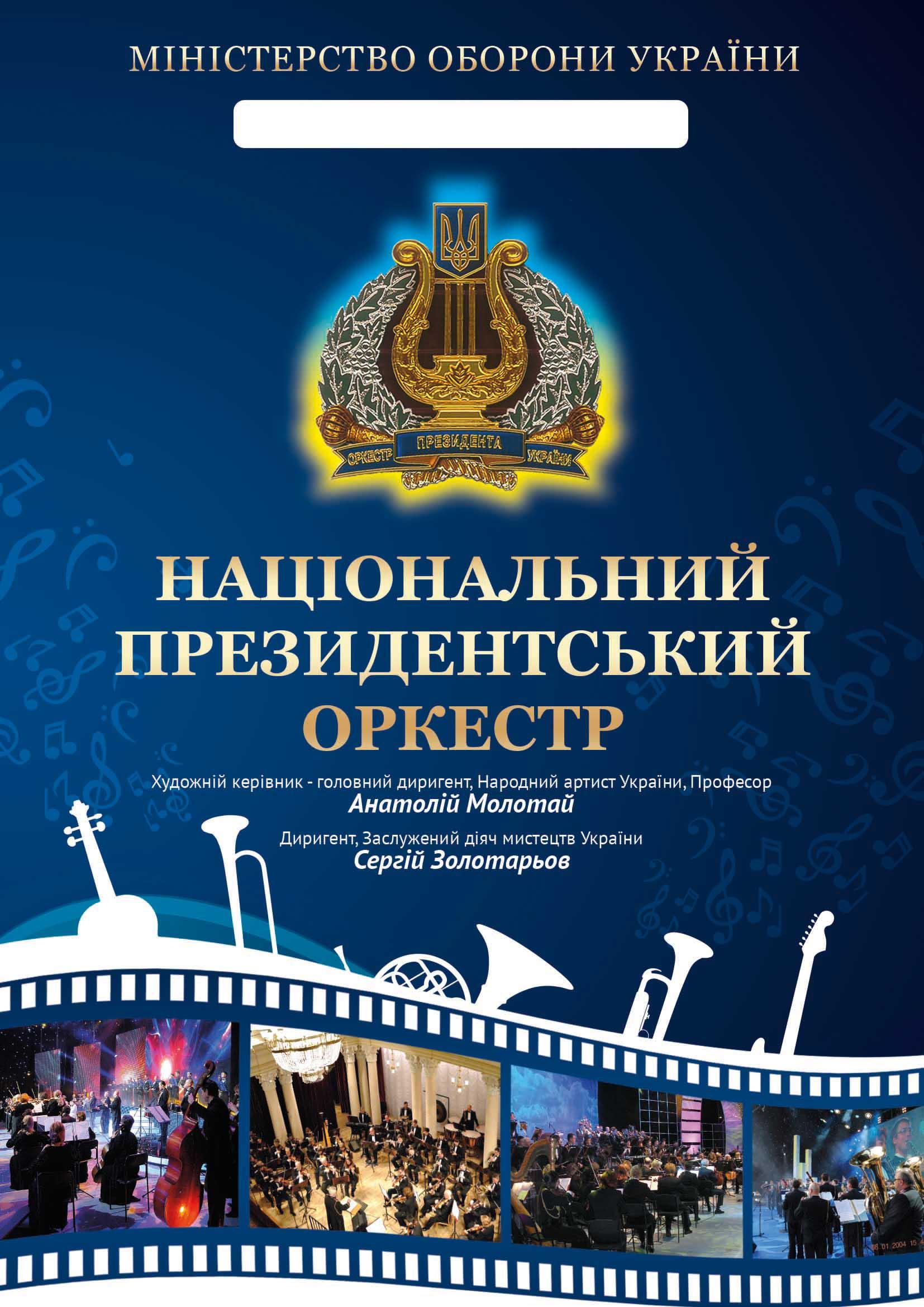 До Трускавця на День міста-курорту приїде Національний президентський оркестр