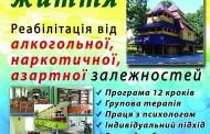 Реабілітаційний центр «Назарет»