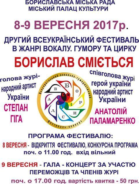 У Бориславі пройде фестиваль гумору