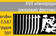 Джазовий фестиваль у Дрогобичі