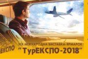 «ТурЕКСПО» – міжнародна виставка для туристичного бізнесу запрошує підприємців до участі