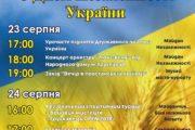 Програма святкування Дня Державного Прапора України та Дня Незалежності України 22-26 серпня