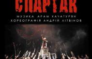 Трускавчан та гостей міста запрошують переглянути прем'єру балету «Спартак»