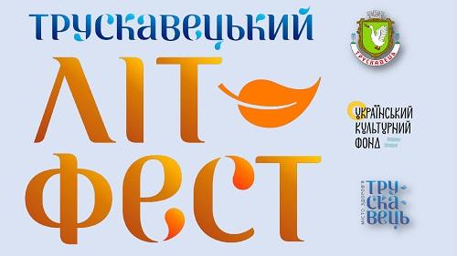 У Трускавці відбудеться новий фестиваль книжково-літературного спрямування