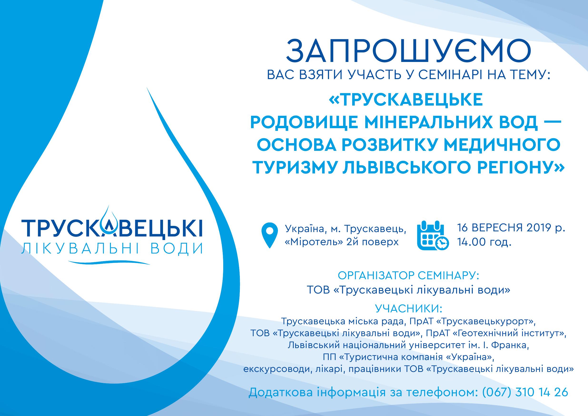 Трускавецьке родовище мінеральних вод — основа розвитку медичного туризму Львівського регіону