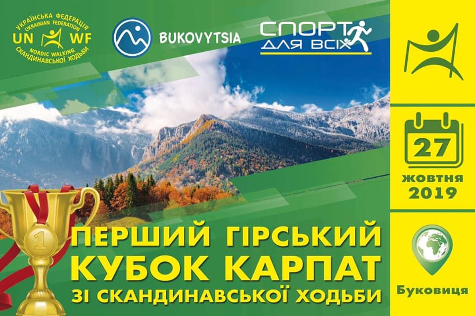 Неподалік Трускавця пройде «Перший Гірський Кубок Карпат» зі скандинавської ходьби