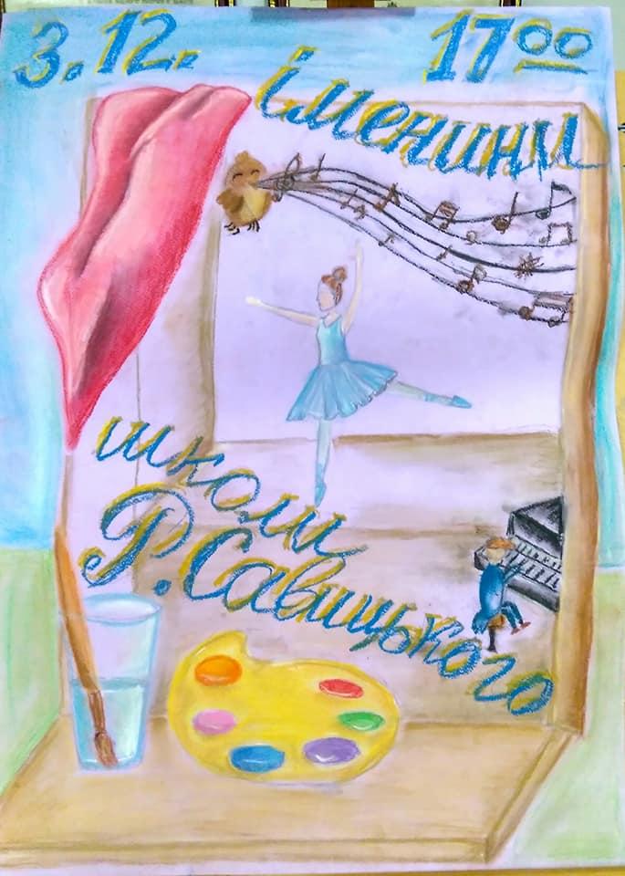 Учні школи мистецтв ім. Романа Савицького запрошують на концерт з нагоди іменин